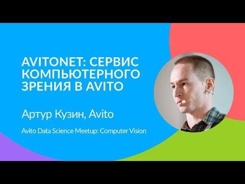 AvitoNet: сервис компьютерного зрения в Avito | Артур Кузин