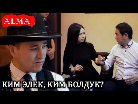ХИТ 2020| KG Элмурат - Ким элек, ким болдук? Жаңы клип| Алма Медиа
