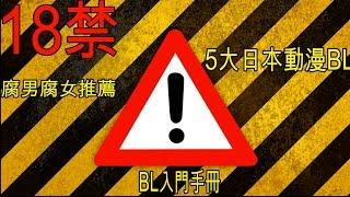 【18 ban rot Frauen müssen sehen】【18 Verbot-japanische BL anime】5 japanischen BL anime Top 5 der japanischen BL-animation