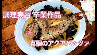 アクアパッツァ【調理学校実習生の作る魚料理】
