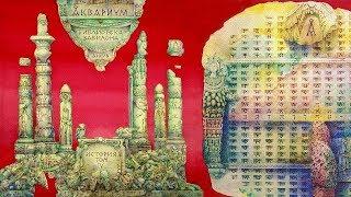 ÅКВАРИУМ - Библиотека Вавилона • История Аквариума, Том IV (1993) Архив.
