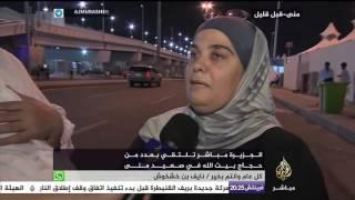 Download Video لقاءات مع عدد من حجاج بيت الله في صعيد منى MP3 3GP MP4