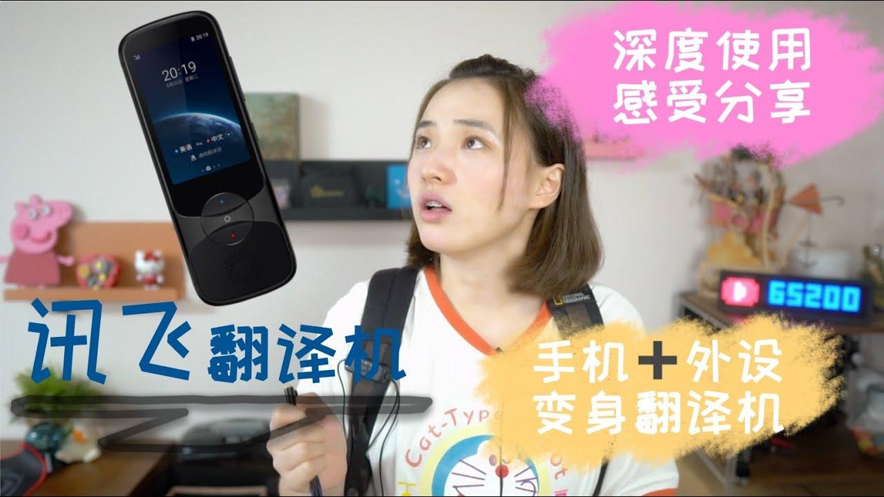 讯飞翻译机深度体验后的感受分享 以及脑洞乱开的手机替代方案