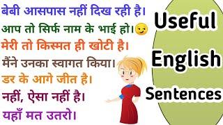 Useful English Sentences । अंग्रेजी बोलना सीखिए। Spoken English।#DailyEnglishWithMe, #learnenglish,