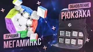 💎 Новый цветной мегаминкс GAN Magnetic и рюкзак GAN