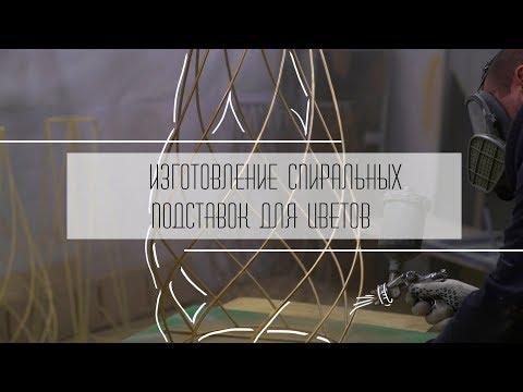 Процесс создания спиральной подставки для цветов из металла