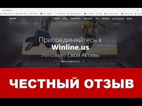 Winline.us отзывы - не платит лохотрон