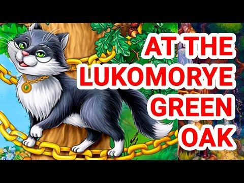 АУДИОСКАЗКИ ДЛЯ ДЕТЕЙ НА НОЧЬ | У ЛУКОМОРЬЯ ДУБ ЗЕЛЕНЫЙ – Александр Пушкин