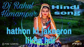 Dj hatho ki lakeeron pe likha hai hindi song