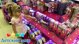VLOG поход в магазин Детский Мир за игрушками Свинка Пеппа. Покупаем Домик для Пеппы(, 2015-08-17T07:59:49.000Z)