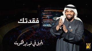 الجبل في فبراير الكويت - فقدتك(حصرياً)   2018