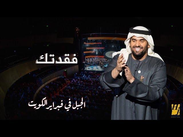 aljbl-fy-fbrayr-alkwyt-fqdtk-hsryaa-2018-hussain-al-jassmi-hsyn-aljsmy