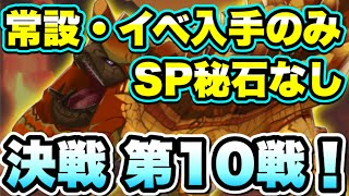 【MHR】常設ライダー・イベント入手オトモンのみ。SP+秘石なし!決戦ウラガンキン 第10戦攻略。のサムネイル