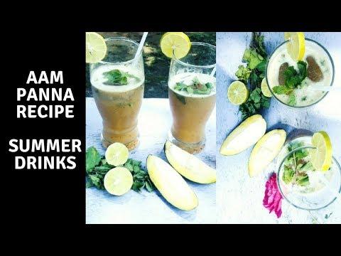 Aam Panna Recipe | Mango Panna Recipe | Summer Drinks Recipes | In Hindi