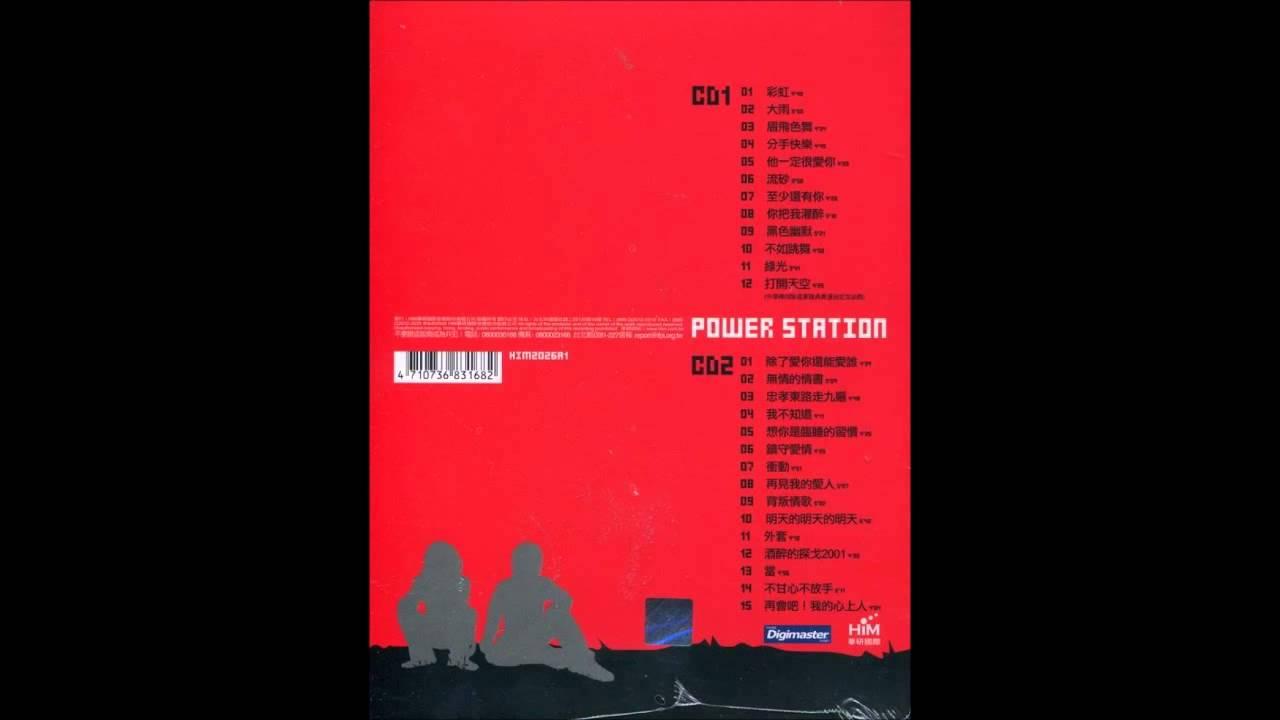 動力火車 專輯 就是紅輝煌紀錄