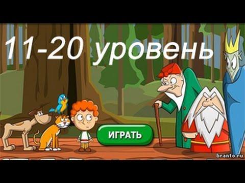 Загадки: Волшебная история - ответы 11-20 уровень. Прохождение 2 эпизода | ВК, Одноклассники