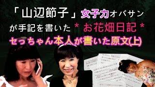 「山辺節子」の 手記書  お花畑日記 世界のビックリニュースをお届けします 山辺節子 検索動画 3