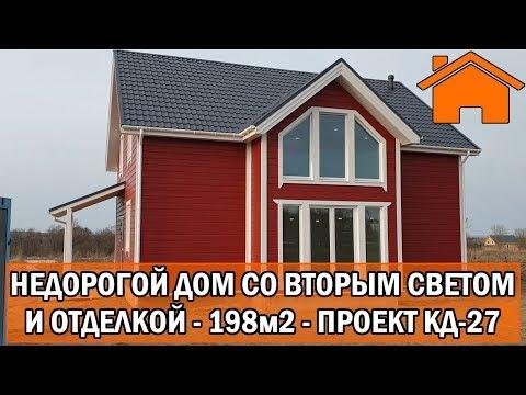 Kd.i: Недорогой дом со вторым светом и отделкой. 198м2, проект КД-27.