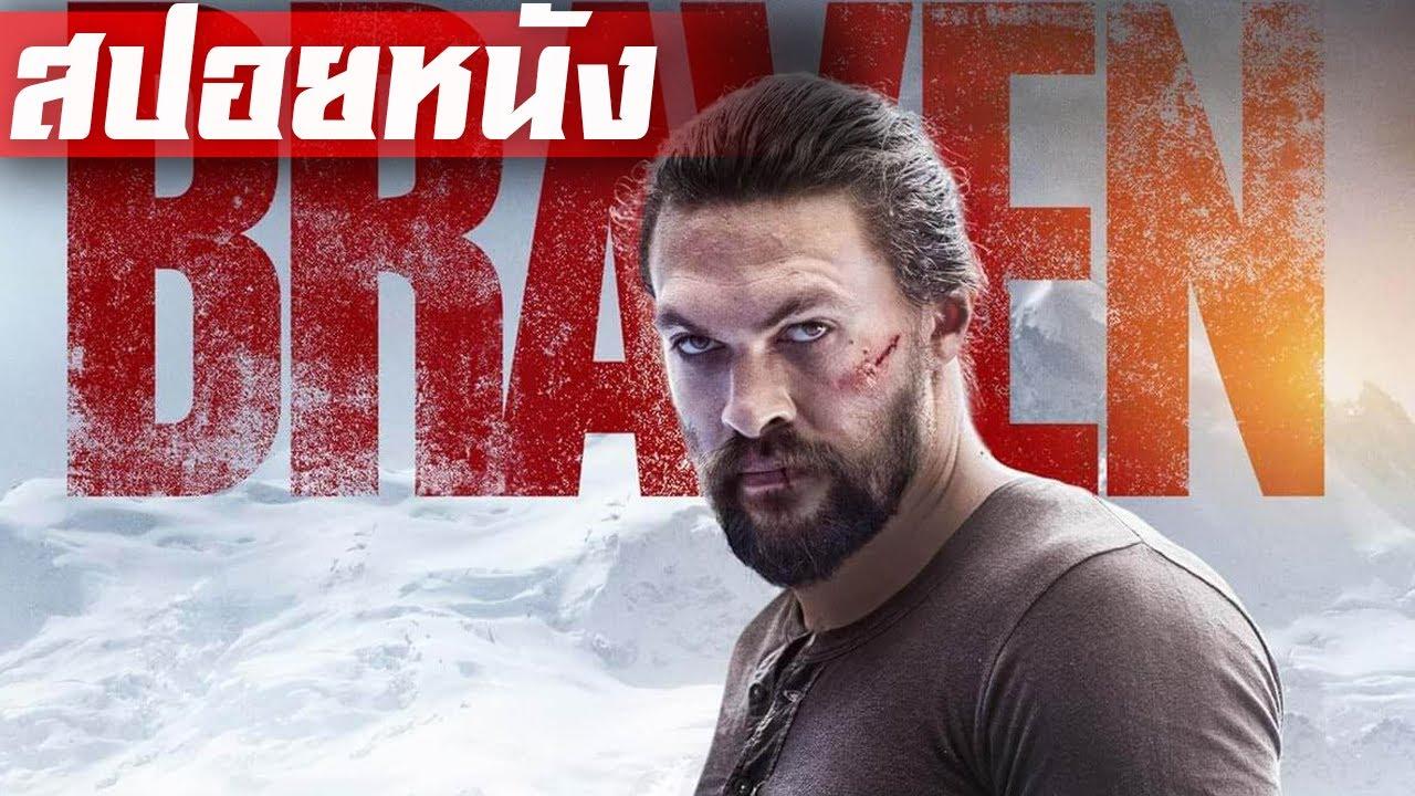 (สปอยหนัง) การต่อสู้ด้วยชีวิตเพื่อแลกกับการปกป้องครอบครัว - Braven คนกล้า สู้ล้างเดน