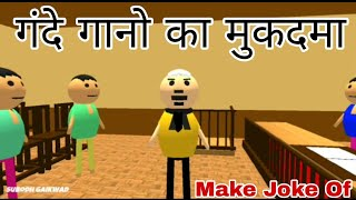 Make Joke Of || Double meaning Song || Funny Video