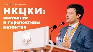 BIS TV – НКЦКИ: Состояние и перспективы развития (Алексей Новиков) – IX Уральский форум