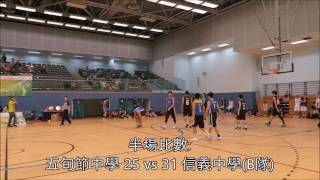 Publication Date: 2017-05-19 | Video Title: 五旬節中學 vs 信義中學B (03.05.2017)《IS