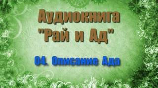 04. Описание Ада