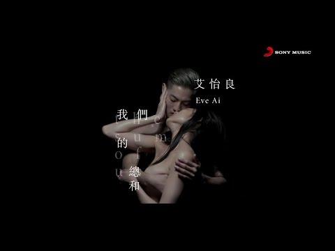 艾怡良 Eve Ai《我們的總和 The Sum Of Us》Official  Music Video