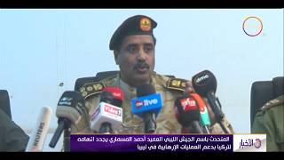 الأخبار - المتحدث باسم الجيش الليبي العميد أحمد المسماري يجدد اتهامه لتركيا بدعم الإرهاب في ليبيا