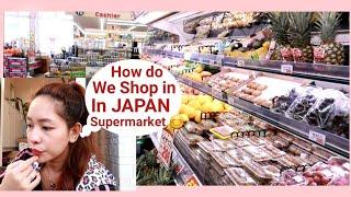 How do We shop in Japan Supermarket 🇯🇵🇯🇵😊