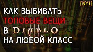 как выбивать ТОП вещи в Diablo 3 на любой класс