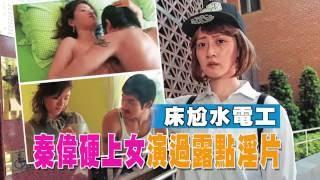 【台灣壹週刊】床尬水電工 秦偉硬上女演過露點淫片 thumbnail