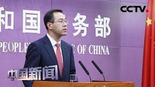 [中国新闻] 中国商务部:第十三轮中美经贸高级别磋商将于10月初在美举行 | CCTV中文国际