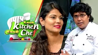 Fish Fry & Fish Curry – Ungal Kitchen Engal Chef (15/04/2015)