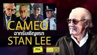 จุดเริ่มต้นฉากรับเชิญ Stan Lee [ FilmHistory101 : แสตนลี ]