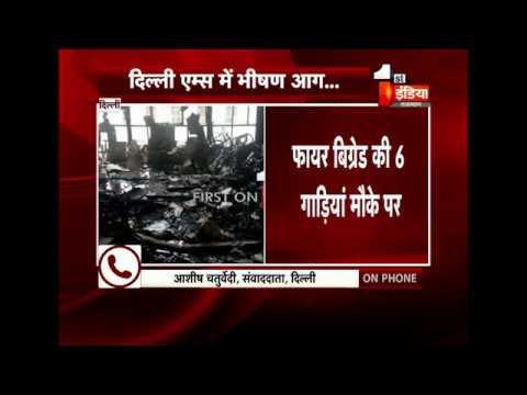 दिल्ली एम्स में भीषण आग, पूरा कॉलेज जलकर खाक