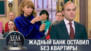 Дела судебные с Дмитрием Агрисом. Деньги верните. Эфир от 21.07.21
