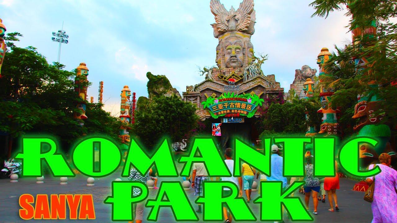 Романтик парк самостоятельно, видео