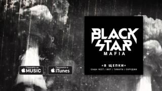 Black Star Mafia   В щепки премьера трека, 2016