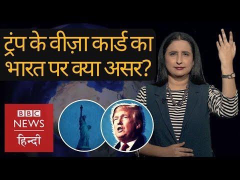 How Trump's H1B visa rules will trouble Indians more? (BBC Hindi)