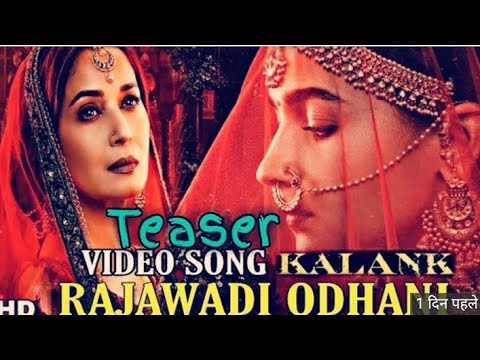 Kalank #Rajawadi Odhani Video Lyrics  Song#Alia Bhat /Varun Dhawan