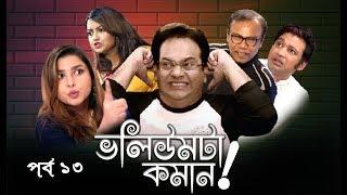Volumeta Koman   ভলিউমটা কমান   Episode 13   Mir Sabbir   Jenny   Fazlur Rahman Babu   Nowsheen