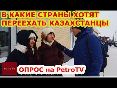 КУДА ХОТЕЛИ БЫ ПЕРЕЕХАТЬ ГРАЖДАНЕ КАЗАХСТАНА/ОПРОС НА PetroTV