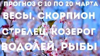 Весы, Скорпион, Стрелец, Козерог, Водолей, Рыбы. Прогноз с 10 по 20 Марта 2017
