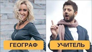 Настоящие профессии российских звезд