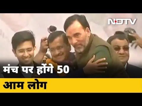 आज तीसरी बार Delhi CM पद की शपथ लेंगे Arvind Kejriwal