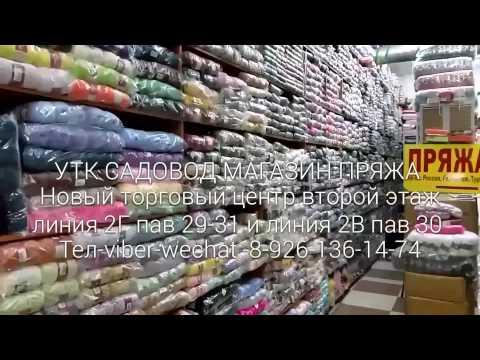 "Yarnwool.ru Пряжа оптом рынок ""садовод "" Pryaza Sadovod.  Alezi ,Yarnart"