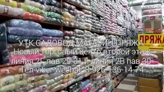 видео Пряжа и нитки для вязания недорого - купить пряжу для вязания спицами и крючком в интернет магазине Кудель