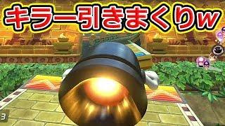 キラー引きまくりwwww【マリオカート8DX】