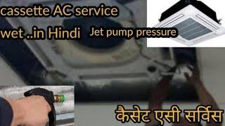 Cassette AC wet service + Jet pump pressure..( рдХреИрд╕реЗрдЯ рдПрд╕реА рд╕рд░реНрд╡рд┐рд╕